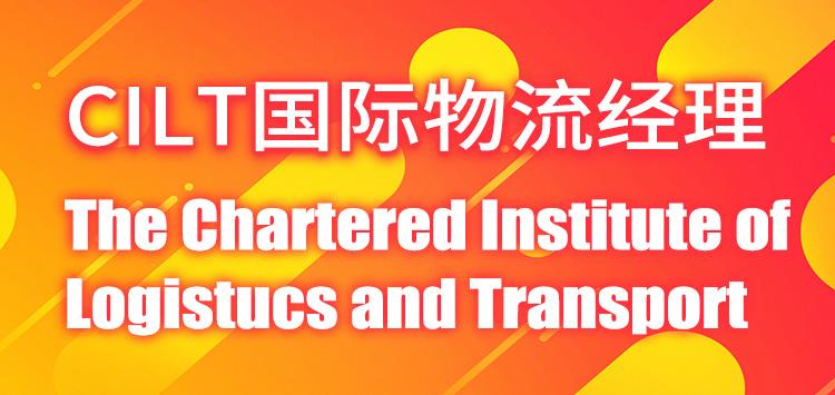 中国物流职业经理高级资格证