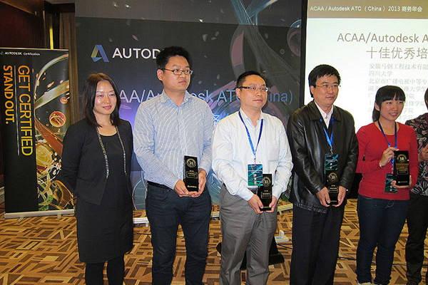 Autodesk大中华区教育总监为自力教育等全国十佳ATC颁奖