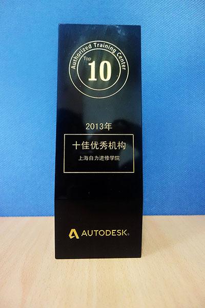 自力教育荣获Autodesk全国十佳ATC奖牌