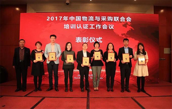 庆2017年中国物流与采购联合会培训认证工作会议顺利结束