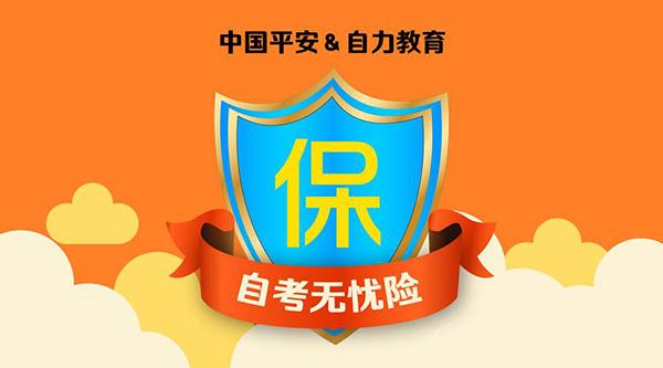 中国平安联合自力教育推出自考无忧险