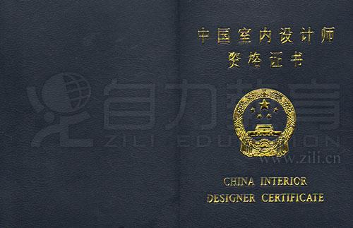 中国室内装饰协会《中国室内设计师》职业资格证书,含座牌与出图章