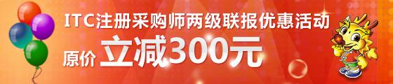 ITC注册采购师两级联报优惠活动,原价立减300元