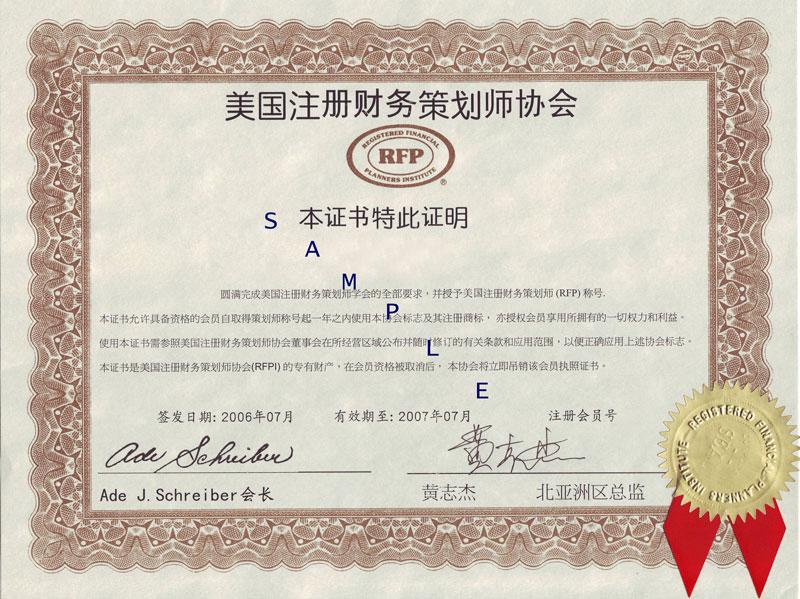 自力进修学校 理财规划师国内 国际双认证课程图片
