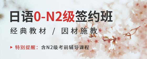 日语0-N2级签约班