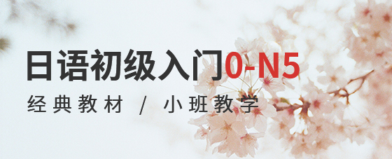 日语初级入门0-N5