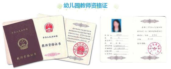 园教师_《国家幼儿园教师资格》签约双证班