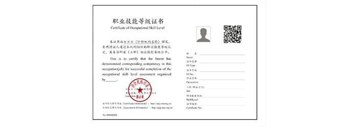 人力资源管理师(二级)证书样本
