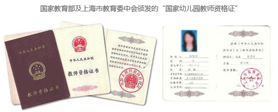 国家幼儿园教师资格证