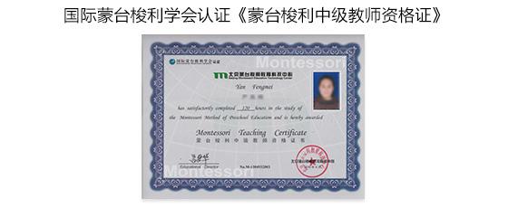 中国蒙台梭利教师初级资格证